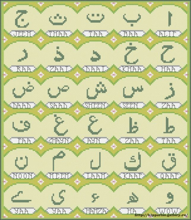 Gallery.ru / Arabic alphabit Green - IsLamic cross stitch and beads by Ekaterina Gogoleva - kippariss