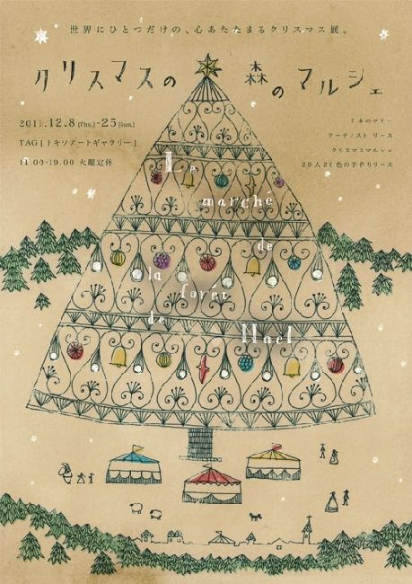 TAG トキワアートギャラリー企画展「クリスマスと森のマルシェ」