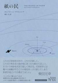 サルバドール・プラセンシア - 紙の民 - 細野綾子