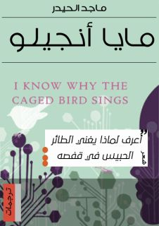 اعرف لماذا يغني الطائر في قفصه / مايا انجلو / ماجد الحيدر / pdf - مقهى العرب