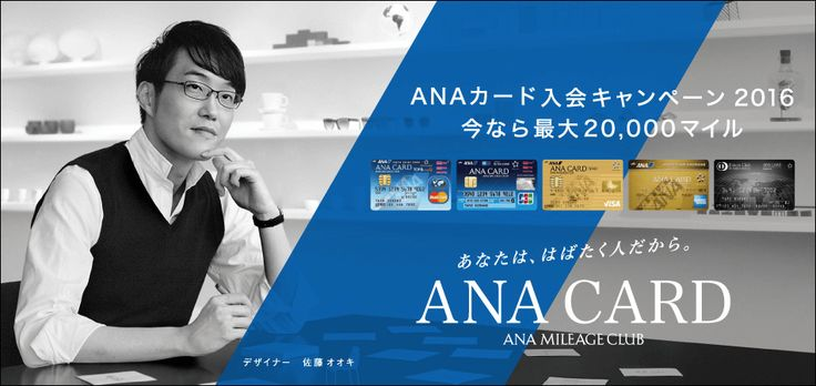 ANAカード入会キャンペーン2016 今なら最大20,000マイル あなたは、はばたく人だから。ANA CARD ANA MILEAGE CLUB