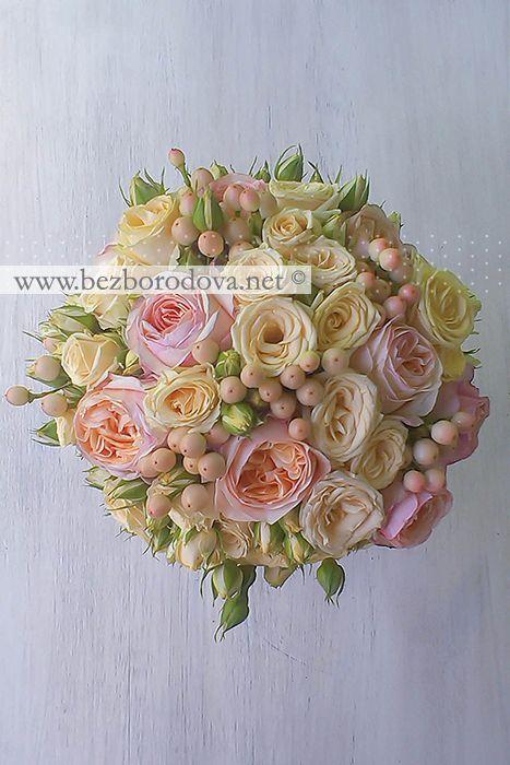 Свадебный букет из персиковых пионовидных роз с ягодами и кустовой розой цвета шампань