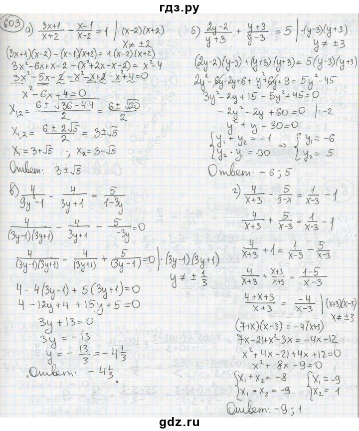 гдз по алгебре 9 класс макаревич номер 585 б