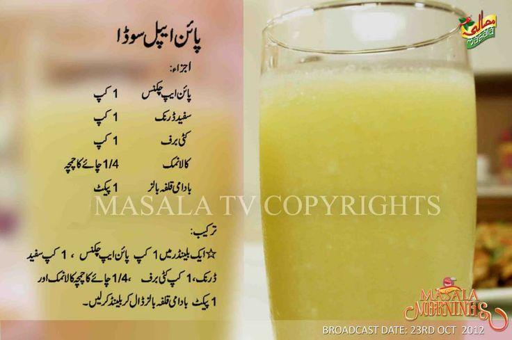Simple Tea Cake Recipe Pakistani