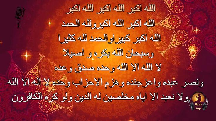 تكبيرات تصل الى القلب الله اكبر Youtube Eid Takbeer Quran Hadith