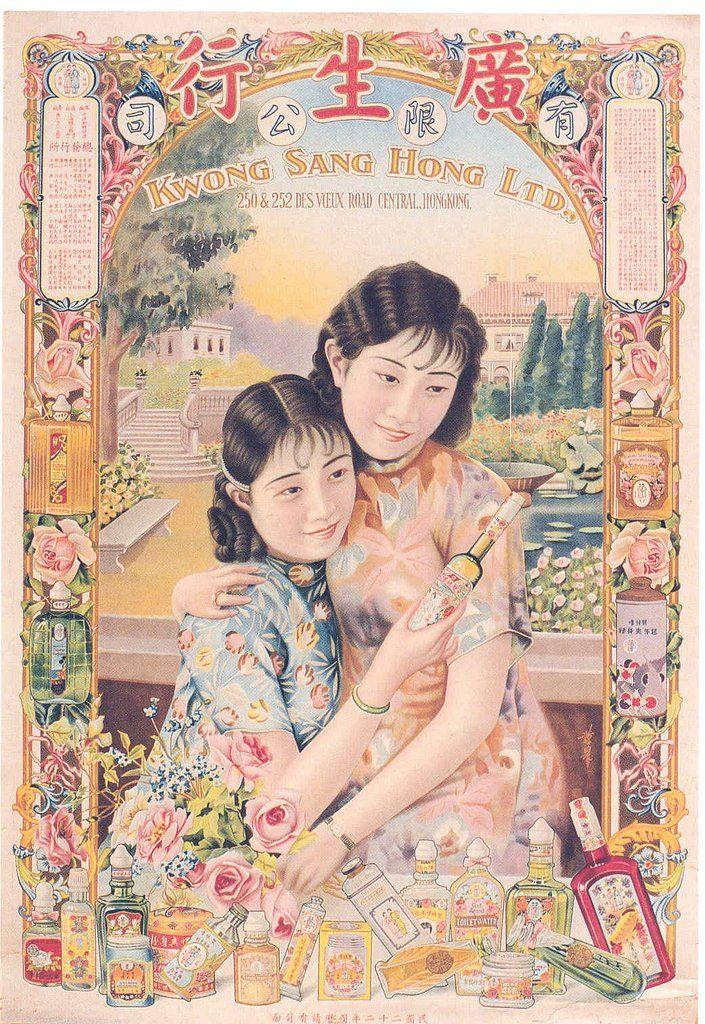 'Two Girls' Kwong Sang Hong Cosmetics Brand Shanghai girls poster art Chinese vintage c. 1930s China
