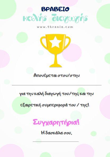 Βραβείο καλής διαγωγής
