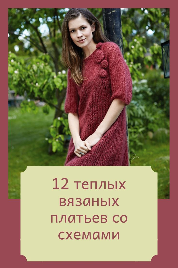 12 теплых вязаных платье спицами со схемами вязания теплое вязаное
