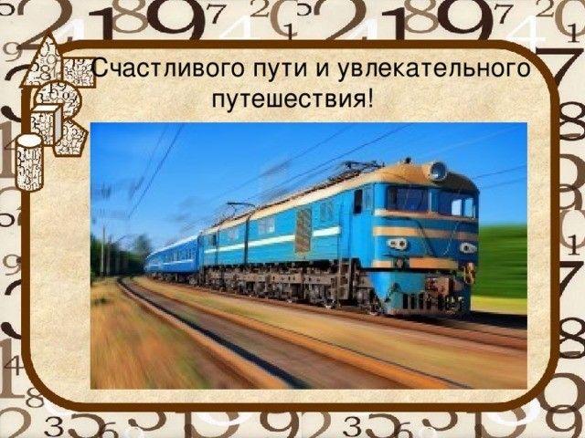 картинки хорошей дороги на поезд отметить