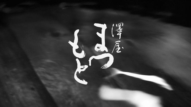 Brewed in Kyoto with Shuhari Spirit – Asyl