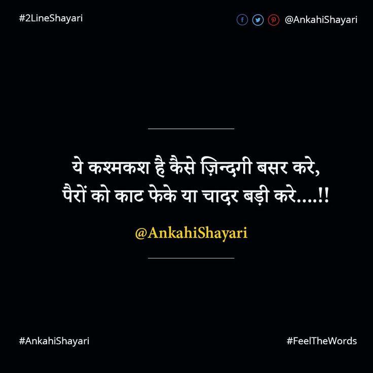 ये कश्मकश है कैसे ज़िन्दगी बसर करे #AnkahiShayari #FeelTheWords #2LineShayari