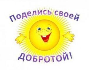 Благотворительная акция в помощь детям   Многофункциональный центр Забайкальского Края