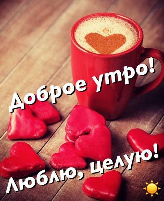 Открытки доброе утро для любимого человека, сделать надпись
