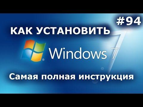 УСТАНОВИТЬ WINDOWS 7 - Самая подробная инструкция! + ДРАЙВЕРА + НАСТРОЙКИ - YouTube