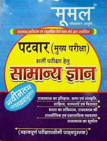 Book for Mains Patwar Recruitment Exam-2016 General Knowledge By Mumal Publications @ #Mybookistaan.com http://mybookistaan.com/books/competition-guides/rpsc-exam/patwari