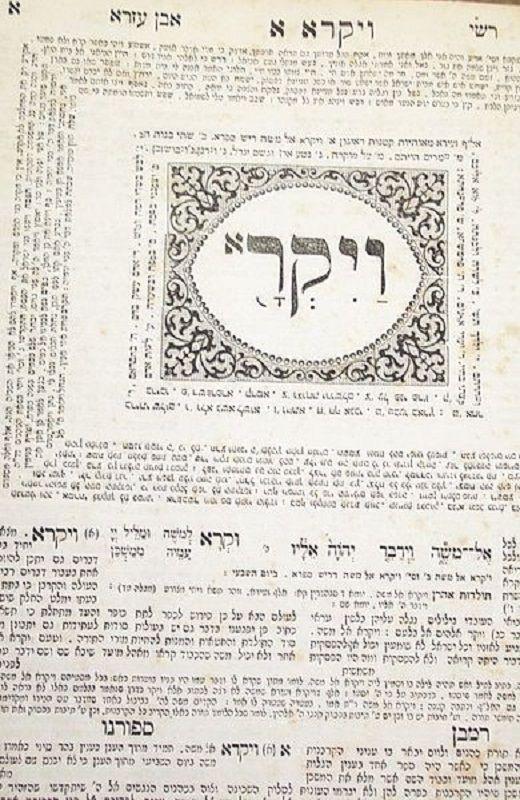 Masoretic Text (Judaism)