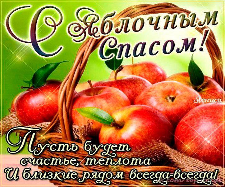 pozdravlenie-s-yablochnim-spasom-otkritki foto 6