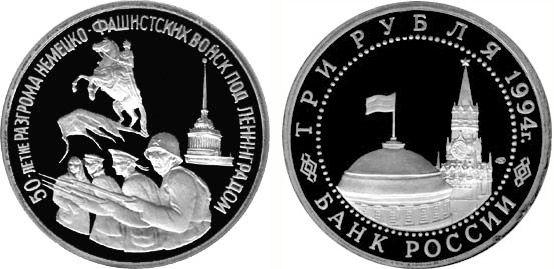 Россия 3 рубля, 1994 год. 50-летие разгрома немецко-фашистских войск под Ленинградом. м/ник