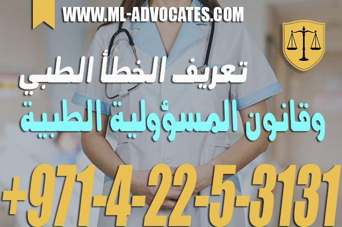 تعريف الخطأ الطبي وقانون المسؤولية الطبية Company Logo Tech Company Logos Dubai