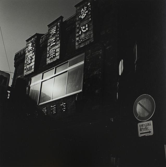 Issei Suda, 'Kanda Awaji-Cho,' 1977, Miyako Yoshinaga Gallery