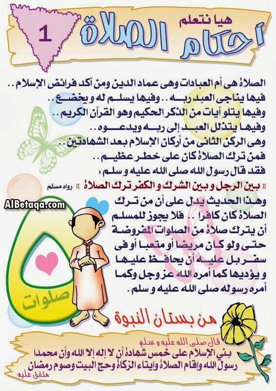 احكام الصلاة1 in 2020 Islam beliefs, Islamic