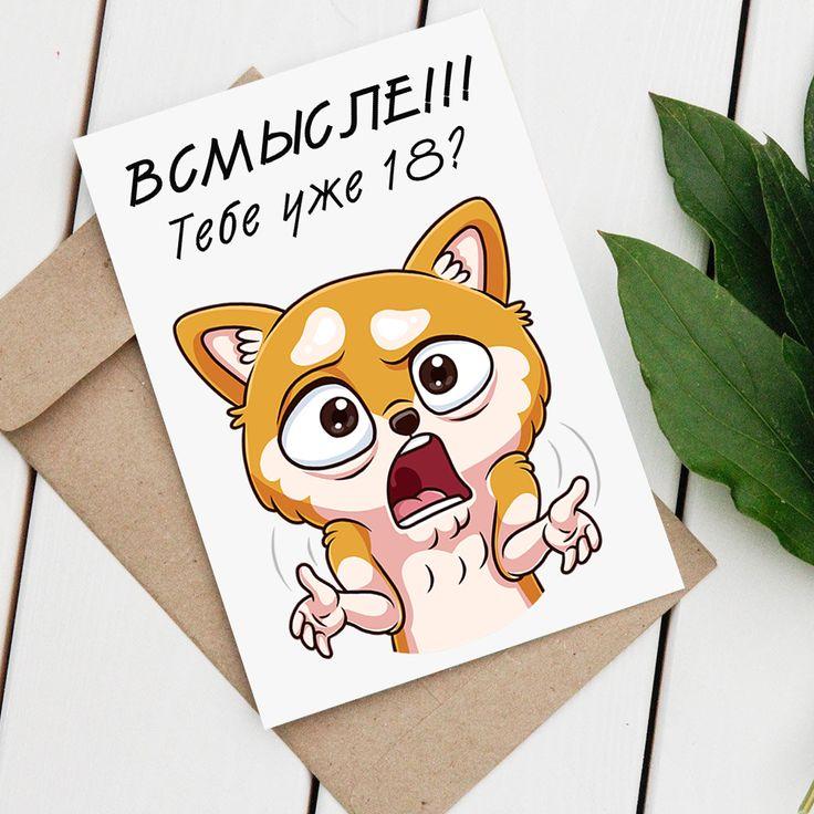 самодельным открытки с днем рождения односторонние всех обстоятельствах