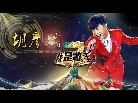 《我是歌手》第三季 - 胡彦斌单曲串烧 Tiger Hu I Am A Singer 3 Song Mix: Tiger Hu【湖南卫视官方版】 - YouTube