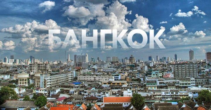 10 мест в Бангкоке куда ходят сами тайцы. Авиабилеты Москва - Бангкок от 24000 руб. The Village запустил серию путеводителей которые пригодятся если вы приехали в город впервые или наоборот всё о нём знаете. В этом выпуске Бангкок без статуй Будды и массажных салонов. Прежде всего почти бессмысленно спрашивать у местных куда пойти. В 99 % случаях вас отправят за пластиковый стол в переулке у канавы. Там конечно невероятно вкусно но не всем подходит. 1. Ресторан Casa Lapin. ( на карте) Сейчас…