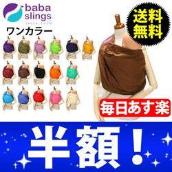 BabaSlings ババスリング (Baba Slings)スタンダード・ワンカラー Standard One Colour (ベビースリング/抱っこひも)【おんぶ不可】【HLS_DU】【楽ギフ_包装】【RCP】【楽天市場】