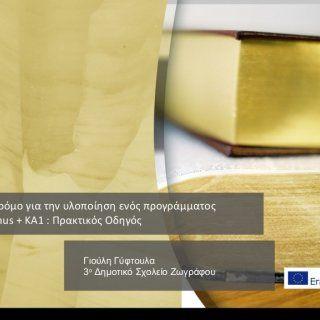 Στο δρόμο για την υλοποίηση ενός προγράμματος Erasmus + KA1 : Πρακτικός Οδηγός Γιούλη Γύφτουλα 3ο Δημοτικό Σχολείο Ζωγράφου   Erasmus + vs Erasmus ?   E. http://slidehot.com/resources/sto-drmo-gia-tin-ylopoisi-ens-progrmmatos-erasmus-ka1.46354/