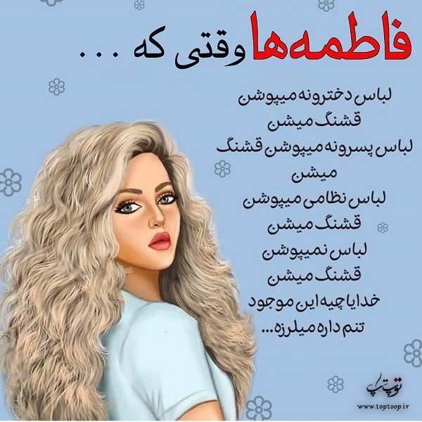 عکس نوشته خصوصیات اسم فاطمه Farsi Calligraphy Art Text Pictures Text On Photo