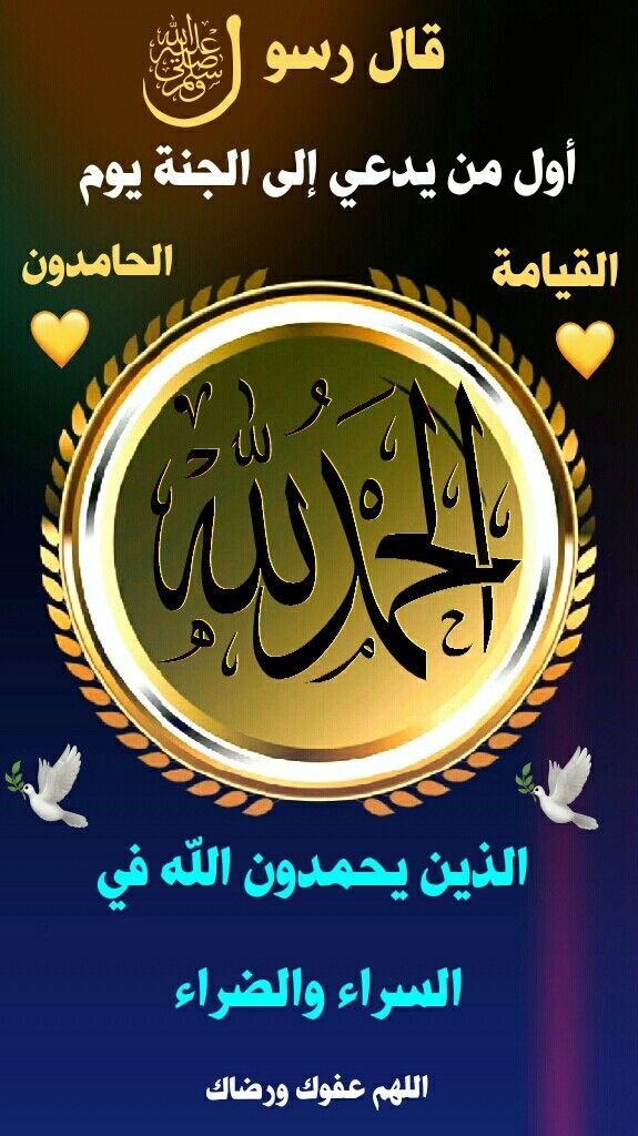 الحمدلله في السراء والضراء Arabic Calligraphy Calligraphy