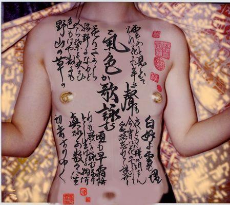 Peter Greenaway Pillow Book Yukki yaura film