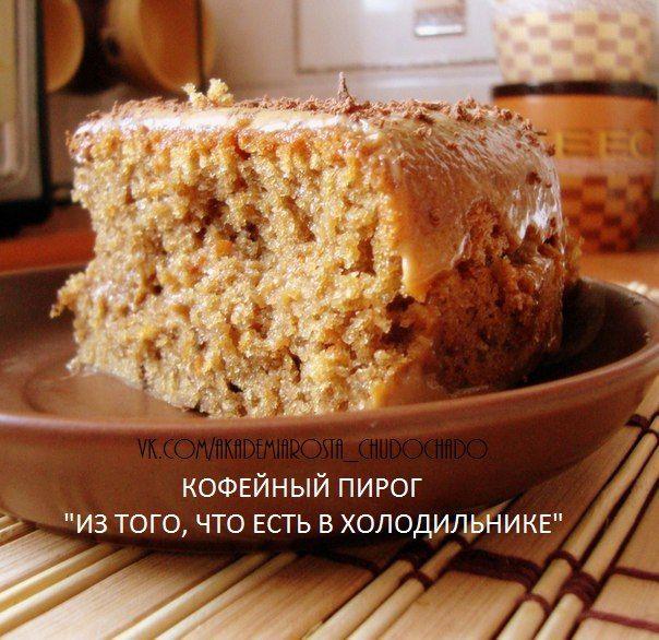 """Кофейный пирог """"Из того, что есть в холодильнике"""""""
