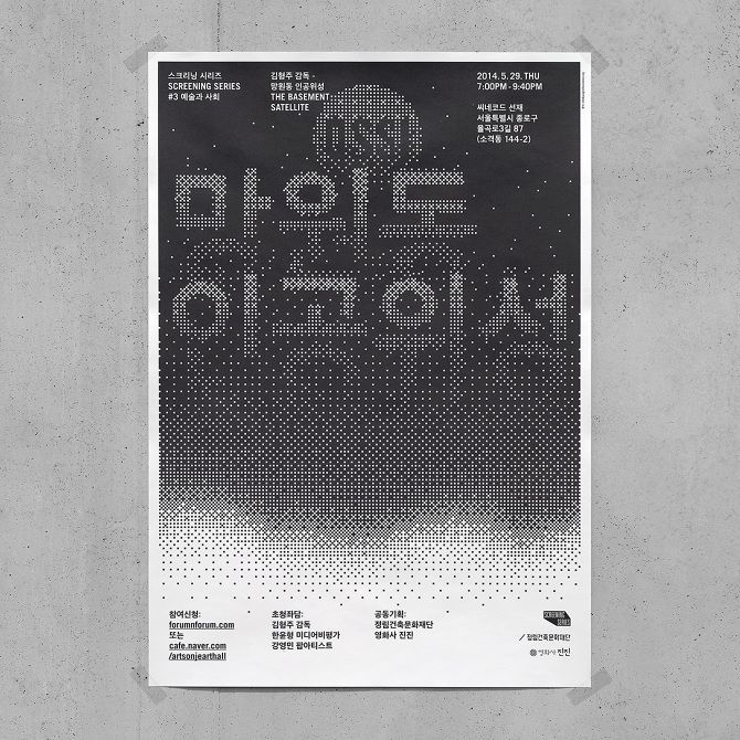 poster for Junglim Foundation - Screening Series #3 The Basement... - Jaemin Lee