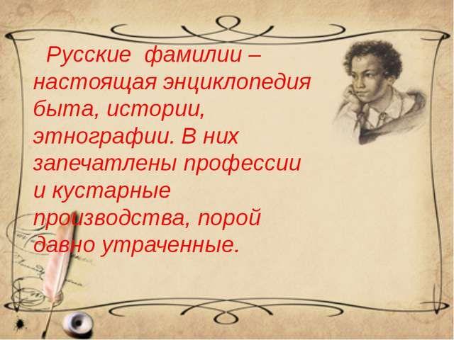 История русских фамилий » Женский Мир