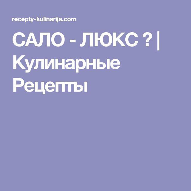 САЛО - ЛЮКС ✔ | Кулинарные Рецепты