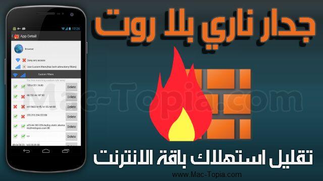 تحميل برنامج جدار ناري بلا روت Noroot Firewall لتوفير باقة الانترنت مجانا ماك توبيا Incoming Call Screenshot Pandora Screenshot Incoming Call