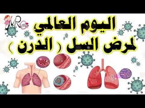 اليوم العالمي لمرض السل الدرن
