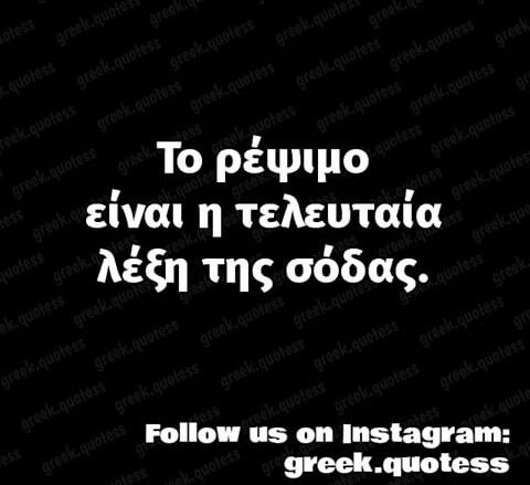 greek.quotess . Follow on instagram