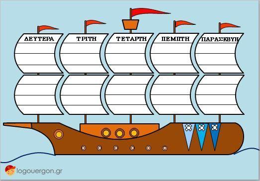 Ωρολόγιο πρόγραμμα πειρατικό καράβι