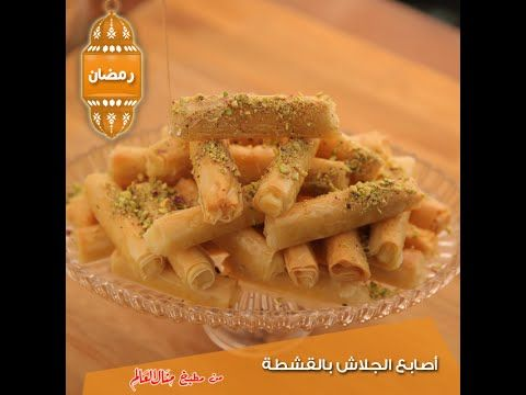554 best arabic food images on pinterest arabic food 2015 youtube arabic dessert arabic sweetsarabic foodrecipe forumfinder Image collections