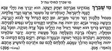 Prière pour les soldats d'Israël