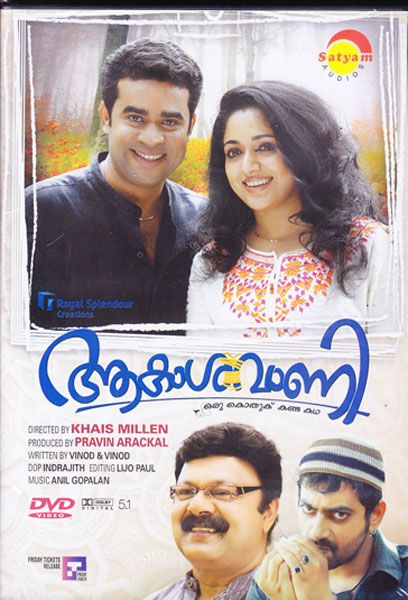 Malayalam Movie Akashavani DVD VCD buy online 2016 film, Malayalam Movie Akasavani DVD, Aakashavani DVD, Akaasavani DVD, Latest Malayalam Movie DVDs