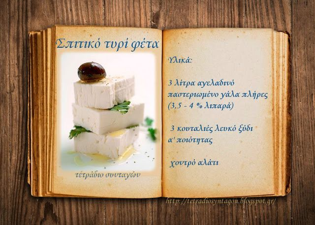 Συνταγές, αναμνήσεις, στιγμές... από το παλιό τετράδιο...: Ας φτιάξουμε το δικό μας τυρί! Φέτα ελληνική!