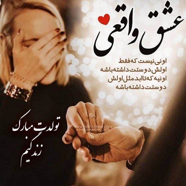 عکس تبریک تولد به زندگیم متن عاشقانه Soul Quotes Persian Quotes Farsi Quotes