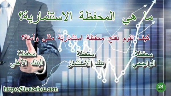 فتح محفظة استثمارية آمنة من الألف إلى الياء في بنك الراجحي والاهلي Blog Posts Blog Post