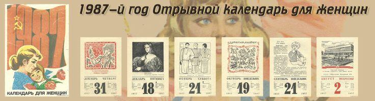 Календарь для женщин, 1987. Игры, игрушки и книги из детства СССР - http://samoe-vazhnoe.blogspot.ru/
