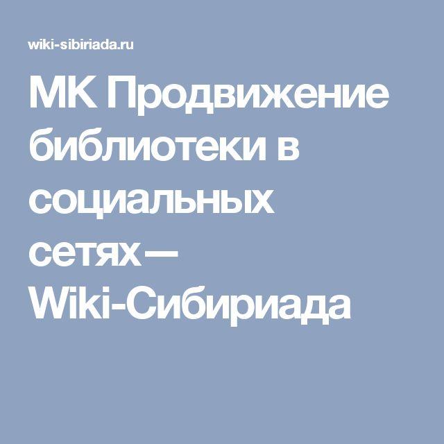 МК Продвижение библиотеки в социальных сетях— Wiki-Сибириада