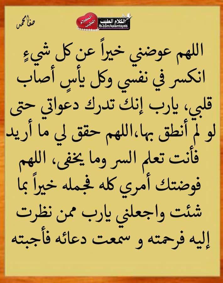Pin By The Noble Quran On I Love Allah Quran Islam The Prophet Miracles Hadith Heaven Prophets Faith Prayer Dua حكم وعبر احاديث الله اسلام قرآن دعاء Islam